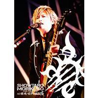 森久保祥太郎 LIVE TOUR 2016 心・裸・晩・唱 PHASE6 本編144分+特典52分