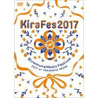 Kiramune Music Festival 2017 at YOKOHAMA ARENA DVD