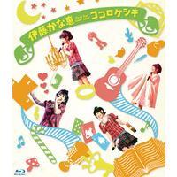 伊藤かな恵 First live tour 2012 ココロケシキ 172分