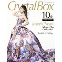 茅原実里 Crystal Box Minori Chihara Music Clip Collection 187分/デビュー10周年記念
