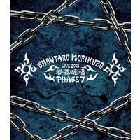 森久保祥太郎 LIVE TOUR 2018 心・裸・晩・唱 PHASE7 194分