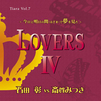 LOVERSⅣ