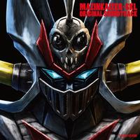 劇場版/OVA『マジンカイザーSKL』オリジナルサウンドトラック