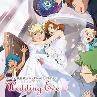 TVアニメ『機動戦士ガンダムAGE』CDドラマ ウエディング・イブ