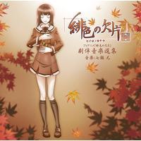 TVアニメ 「緋色の欠片」 劇伴音楽選集