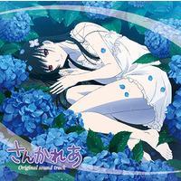 TVアニメ さんかれあ オリジナル・サウンドトラック