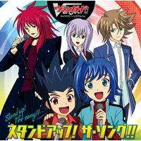TVアニメ「カードファイト!!ヴァンガード」キャラクターソングアルバム スタンドアップ!ザ・ソング!!