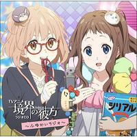 TVアニメ『境界の彼方』ラジオCD ~ふゆかいラジオ~