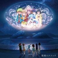 TVアニメ『天体のメソッド』キャラソンミニアルバム 約束のメソッド