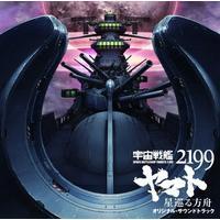劇場版「宇宙戦艦ヤマト2199 星巡る方舟」オリジナル・サウンドトラック