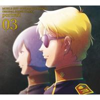 機動戦士ガンダム THE ORIGIN ORIGINAL SOUND TRACKS portrait 03
