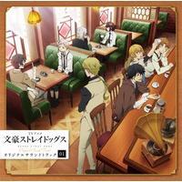 TVアニメ 文豪ストレイドッグス オリジナルサウンドトラック01