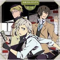 TVアニメ 文豪ストレイドッグス キャラクターソングミニアルバム 其ノ壱
