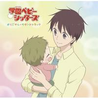 TVアニメ『学園ベビーシッターズ』オリジナルサウンドトラック