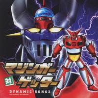 マジンガー対ゲッター DYNAMIC SONGZ