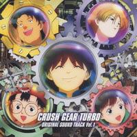 激闘!クラッシュギアTURBO オリジナル サウンドトラック Vol.1