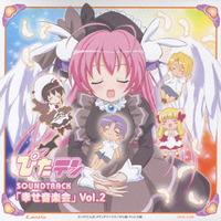 TVアニメーション『ぴたテン』サウンドトラック 「幸せ音楽会」Vol.2