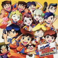 出撃!マシンロボレスキュー オリジナルサウンドトラック Vol.1