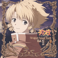 スクラップド・プリンセス オリジナルサウンドトラック Vol.1