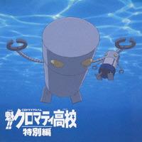 CDドラマアルバム 魁!!クロマティ高校 -特別編-