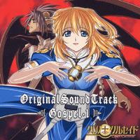 クロノクルセイド オリジナルサウンドトラック Gospel.1