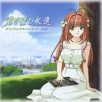 TVアニメーション『君が望む永遠』オリジナルサウンドトラック Vol.2