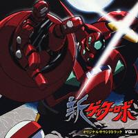 アニメ『新ゲッターロボ』オリジナルサウンドトラックVOL.1