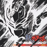 アニメ『新ゲッターロボ』オリジナルサウンドトラック VOL.2
