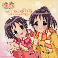 PS2ゲーム『双恋』ドラマアルバム twinkle bright