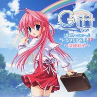 『Gift ~ギフト~』 ドラマCD Vol.1 ~深峰莉子~