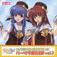 キャラジオCD SHUFFLE! バーベナ学園放送部 vol.3