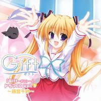 『Gift~ギフト~』 ドラマCD Vol.3 ~藤宮千紗~