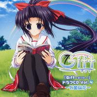 『Gift~ギフト~』 ドラマCD Vol.4 ~外薗綸花~