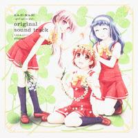 TVアニメ「かしまし~ガール・ミーツ・ガール~」オリジナルサウンドトラック
