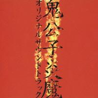 永井豪原作 オリジナルDVDアニメ『鬼公子炎魔』オリジナルサウンドトラック