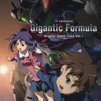 TVアニメ『機神大戦 ギガンティック・フォーミュラ』オリジナルサウンドトラック Vol.1