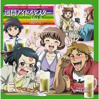 TVアニメ『アイドルマスター XENOGLOSSIA』CDドラマ vol.③ 週間アイドルマスター