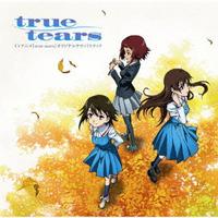 TVアニメ『true tears』オリジナルサウンドトラック