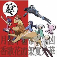 TVアニメーション 狂乱家族日記 ドラマCD 凶華様大地に立つ!!