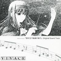 TVアニメーション 『君が主で執事が俺で』 オリジナルサウンドトラック VIVACE