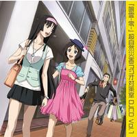 「喰霊-零-」超自然災害ラジオ対策室 DJCD Vol.1