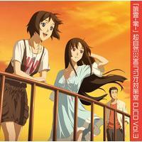 「喰霊-零-」超自然災害ラジオ対策室 DJCD Vol.3