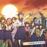 TVアニメ『大正野球娘。』ドラマCD
