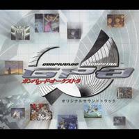 PlayStation2専用ソフト 『ガンパレード・オーケストラ』オリジナルサウンドトラック