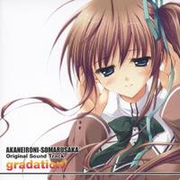 『あかね色に染まる坂』オリジナルサウンドトラック gradation!