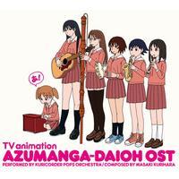 TV animation「あずまんが大王」OST