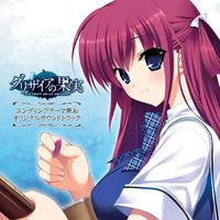 PCゲーム「グリザイアの果実」エンディングテーマ集&オリジナルサウンドトラック