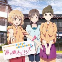 湯乃鷺メモリィズ TVアニメ「花咲くいろは」オリジナルサウンドトラック