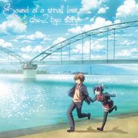 Sound of a small love & chu-2 byo story TVアニメ 中二病でも恋がしたい!オリジナルサウンドトラック