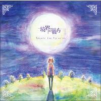 TVアニメ「境界の彼方」 オリジナルサウンドトラック「Beyond the Melodies」